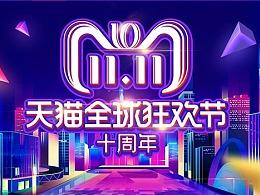 2018紫色炫酷双11全球狂欢节首页设计