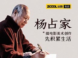 元老级电影美术师杨占家: 搞电影美术创作 先积累生活