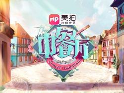 湖南卫视中餐厅II片头动画