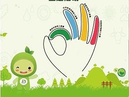 环保小画册-小海报