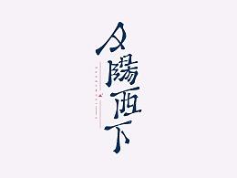 豆沙 字记(伍)