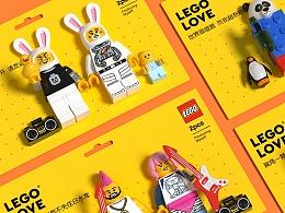 乐高交互H5 | LEGO LOVE