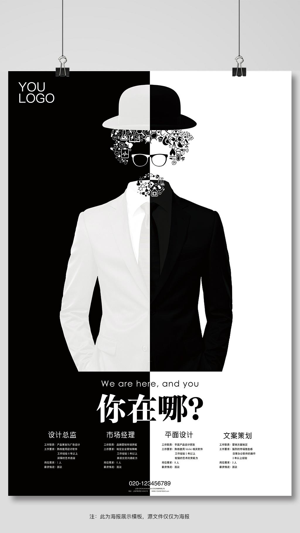 校园海报素材_2017简约醒目招聘海报模板PSD|平面|海报|rikete - 原创作品 - 站酷 (ZCOOL)