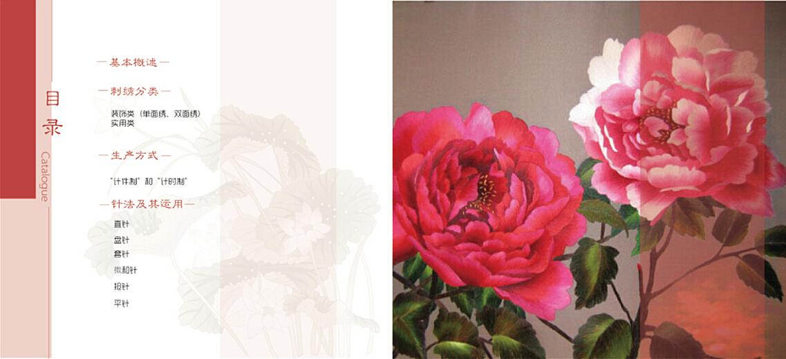 苏绣宣传图册图片