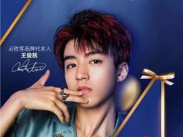 2018王俊凯19岁生日 social poster
