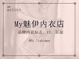 My 魅伊内衣店品牌内衣标志、VI、页面合集