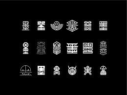 墨字的N种图形化设计