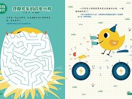 幼儿杂志游戏插图