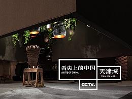 舌尖上的中国·天津城品牌风格塑造