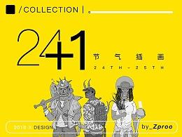 24+1本命节气插画