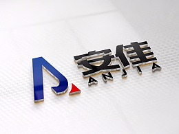 山东安佳安防公司-企业标志logo设计