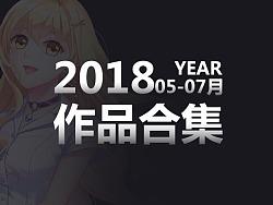 【2018年5-7月】作品集