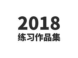 2018练习作品集