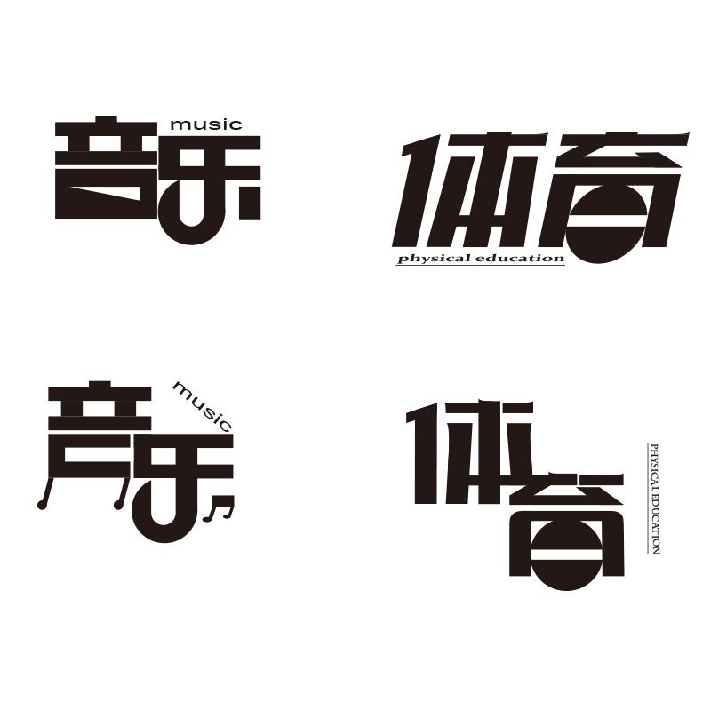 简单字形|平面/字体|造字|a475957254-赔偿设设计素材v字形怎么原创图片