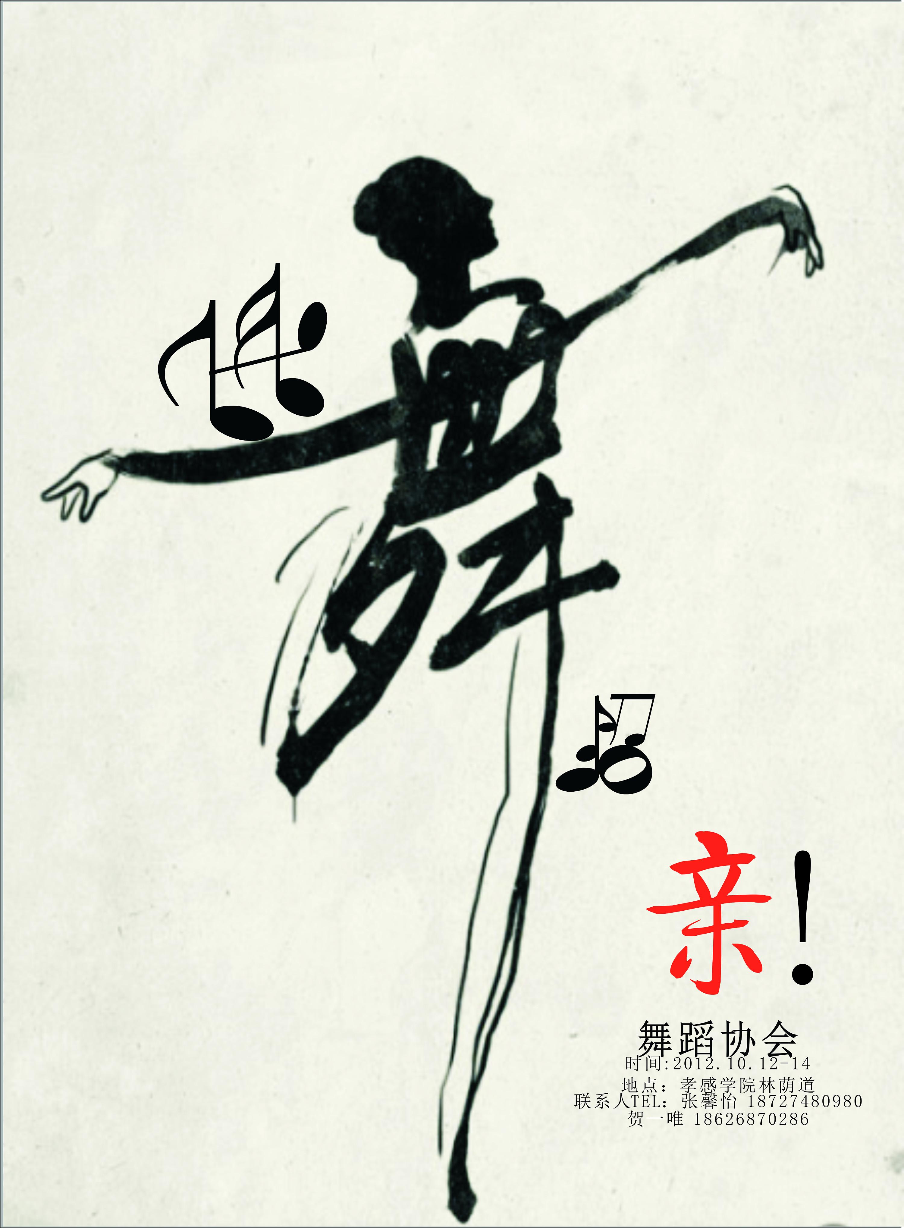 舞蹈社图招新海报