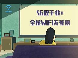 【中国电信】MG动画