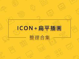 ICON+扁平插画整理