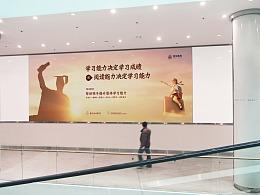 教育行业海报宣传设计