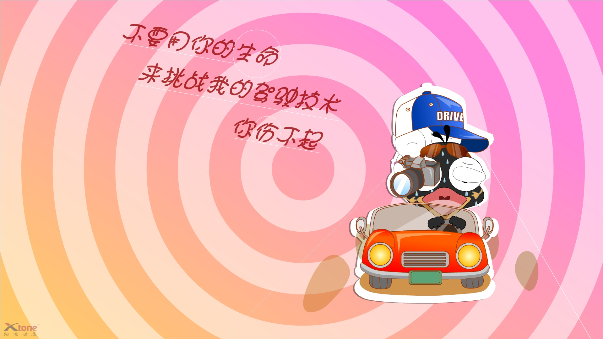 xtone翔通动漫集团-嘟嘟鹅精美壁纸(一)图片