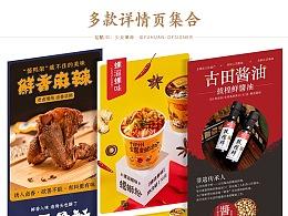 详情页集合/螺蛳粉/糕点蛋黄酥/香肠肉干肉丸/零食坚果