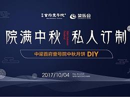 中秋 地产 国庆 蓝色 时尚 线 圆满中秋 私人定制 diy