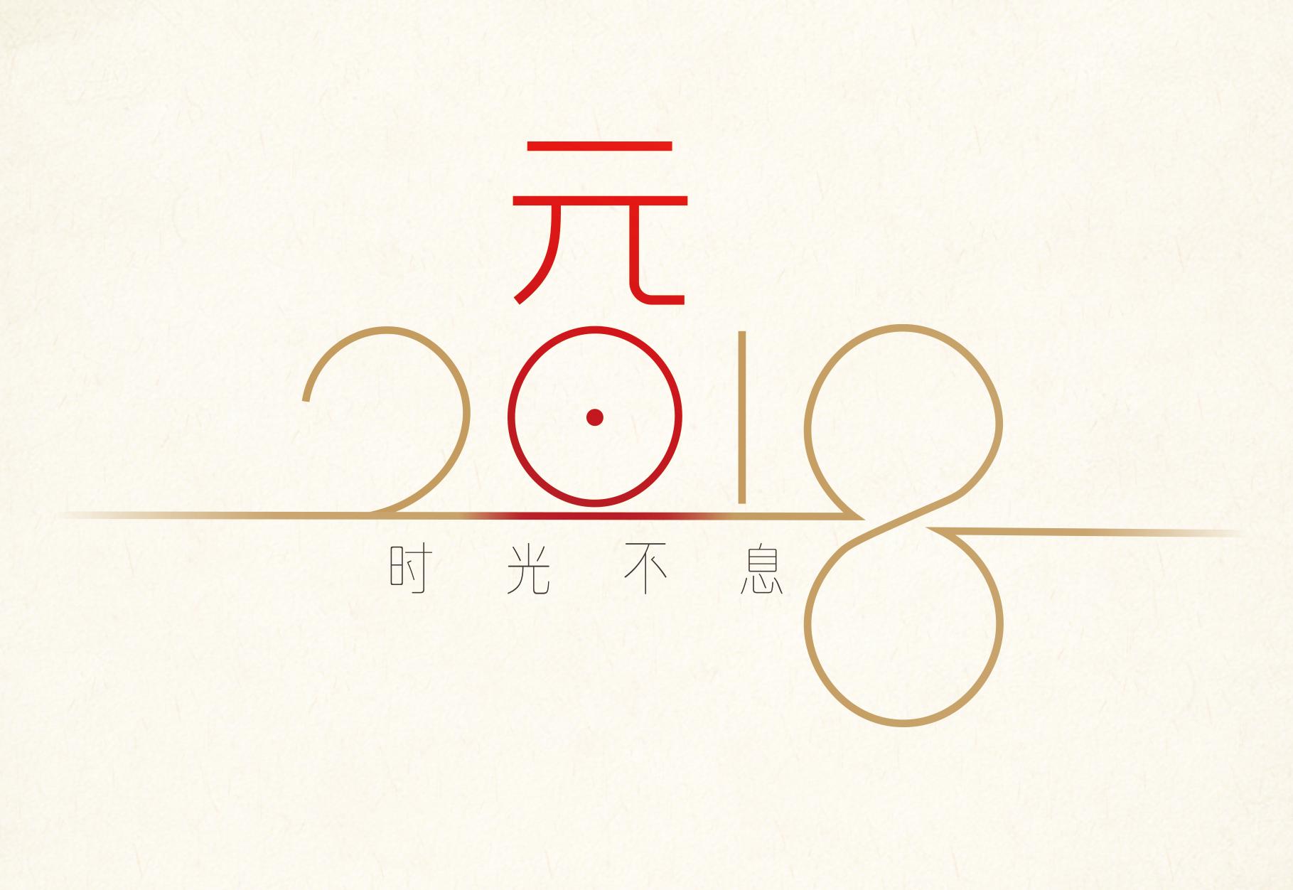 2018字体设计图片