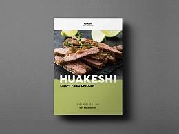 一套美食类清新绿色画册设计
