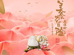 """《美食大冒险之英雄烩》发布""""酸甜苦辣咸""""五味海报"""