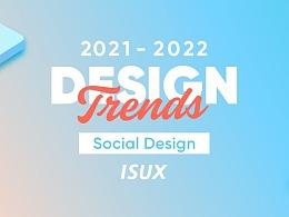 2021-2022设计趋势ISUX报告·社交APP篇