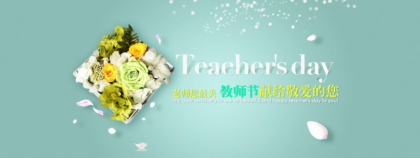 教师节专题设计/banner图片