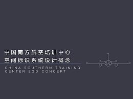 南航培训中心空间标识体验设计