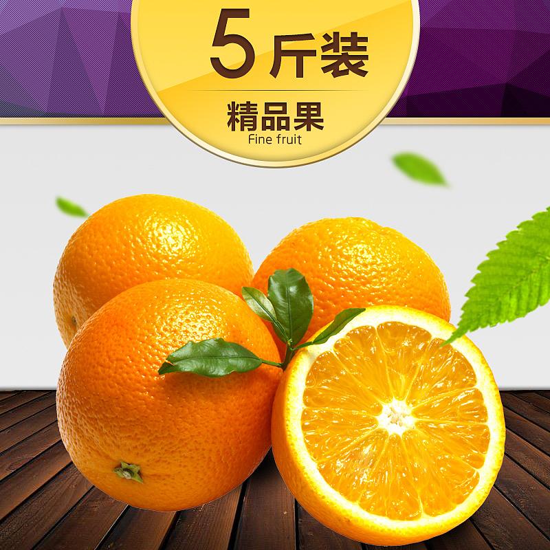 淘宝水果类目脐橙详情主图描述图