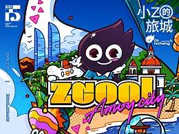小Z的旅城2021—厦门AMOY