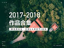 2017—2018年作品合集