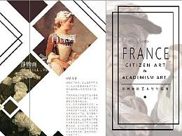 法国市民艺术与学院派画展 宣传册