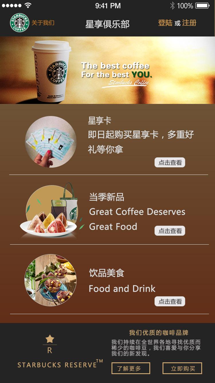 星巴克网页|企业官网|网页|ui小小小白图片