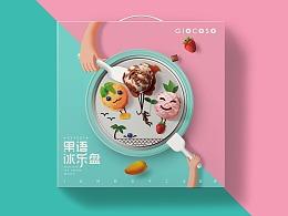 果语冰乐盘包装设计