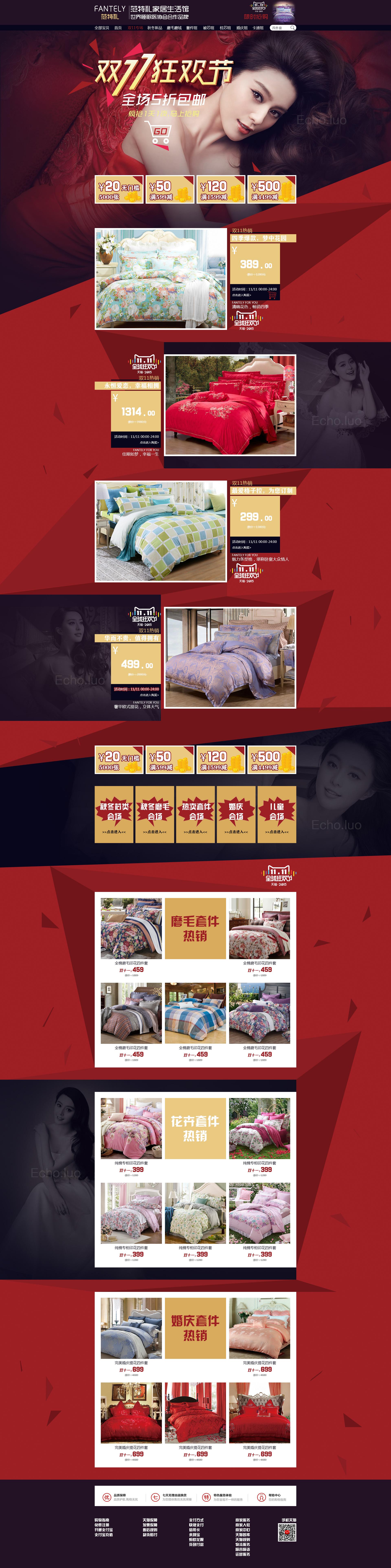 双十一专题页设计|网页|专题/活动|luo某某 - 原创图片