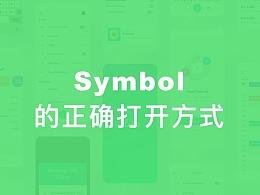 Sketch中Symbol的使用技巧以及高效插件
