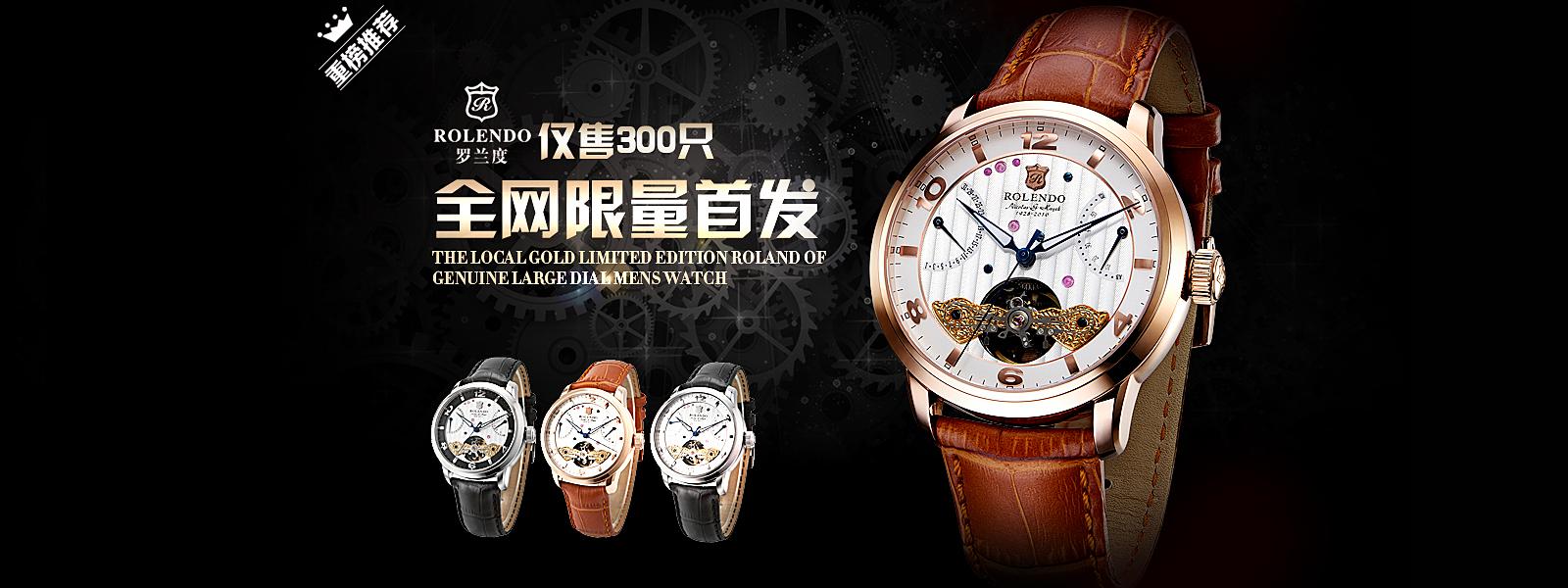 手表海报,淘宝banner|网页|banner/广告图|伍晓莲