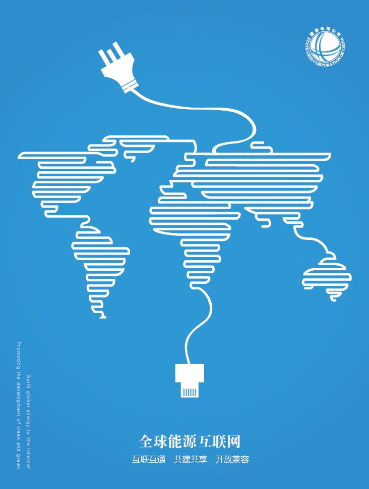 全球能源互联网发展_生物燃料:未来全球能源需求的保障_全球能源互联网发展
