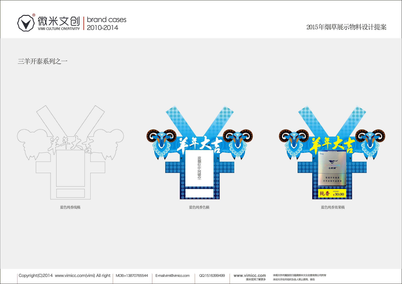 标志文创|中国烟草LOGO|羊牛大吉|金羊送福|烟工程设计网络的微米图片