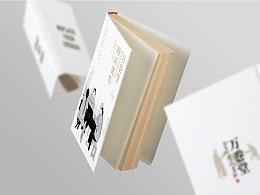 《万卷堂》书店品牌合集