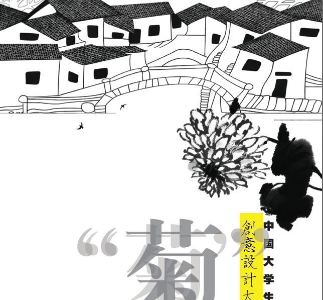 菊大学生创意设计大赛|dm/宣传单/平面广告|平面|菊图片