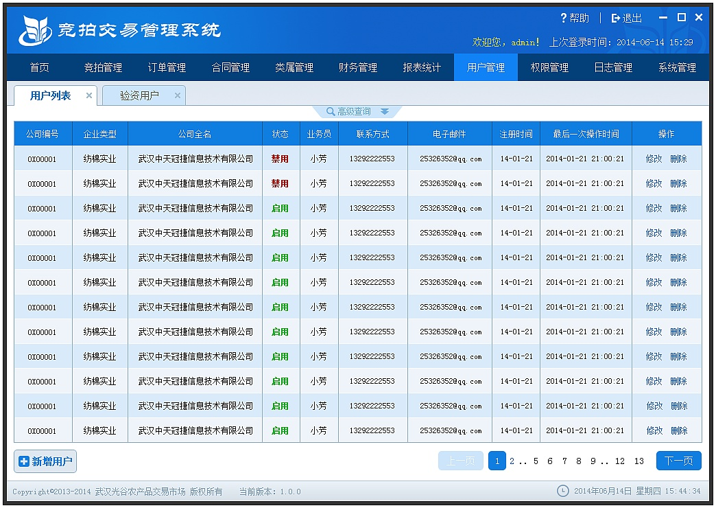拍卖网站源码免费下载(asp网站模板源码免费无限下载) (https://www.oilcn.net.cn/) 综合教程 第3张