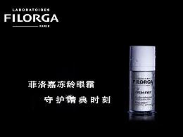 菲洛嘉眼霜