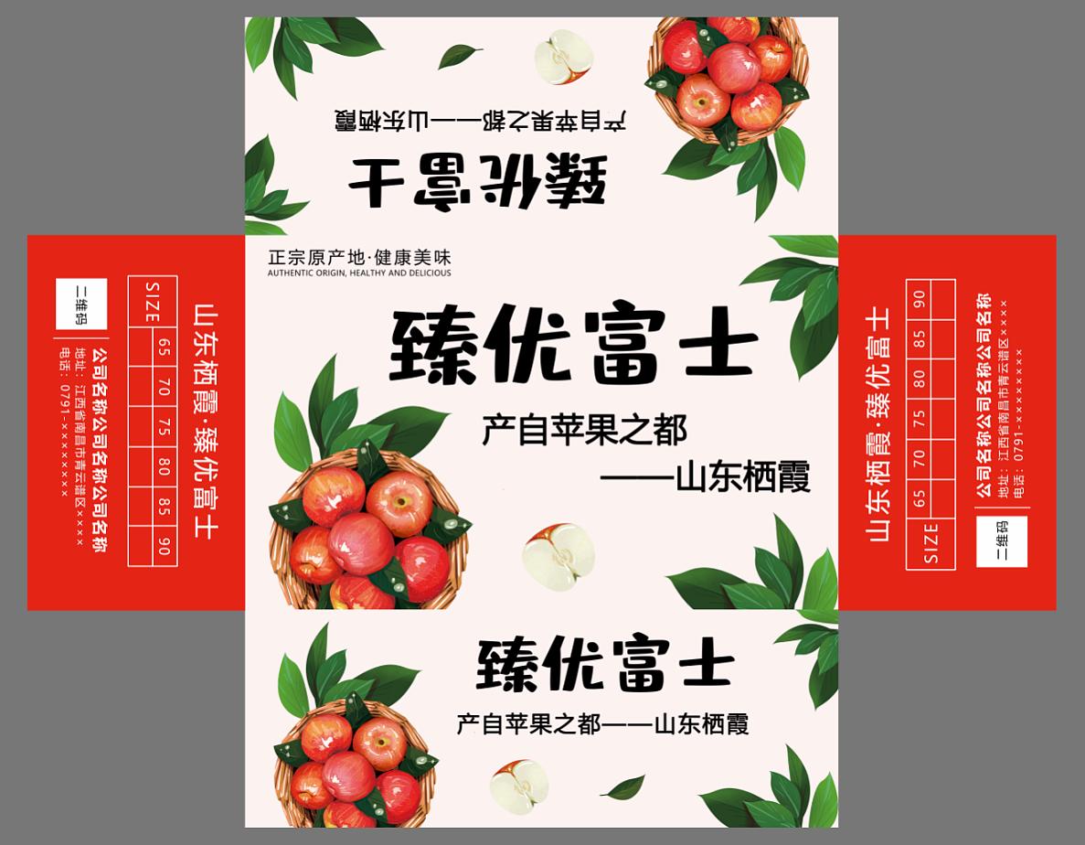 山东栖霞红富士苹果包装箱图片