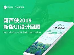 葫芦侠2019新版UI设计回顾