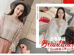 春节上新首页20180214