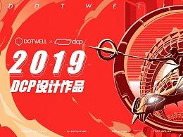 DCP團隊2019年設計組作品